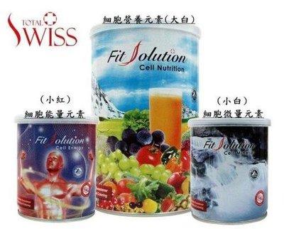 Total Swiss Fit Solution 八馬國際 龍騰瑞士 全方位細胞營養元素 一組三瓶