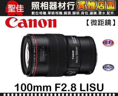 【補貨中11004】平行輸入 Canon EF 100mm F2.8 L Macro IS USM 微距鏡 鏡頭 W31