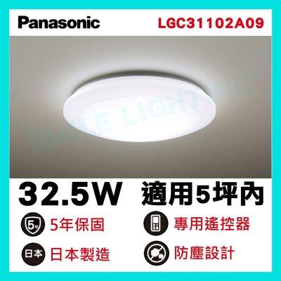LED 32.5W 遙控 調光 調色 吸頂燈  LGC31102A09 經典 國際牌 Panasonic 含稅☺