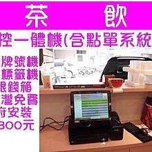 (免費到府安裝)全新飲料店觸控POS機全配備25800元-OA 條碼機 沙發 RO 美食 掃描器 餐飲設備