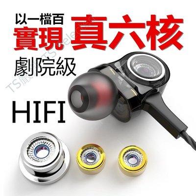 有麥克風版 魔音 耳機 六 動圈 HIFI 入耳式 超 重低音 炮 中高音 降噪 三喇叭 有線 線控 手機 非 SONY