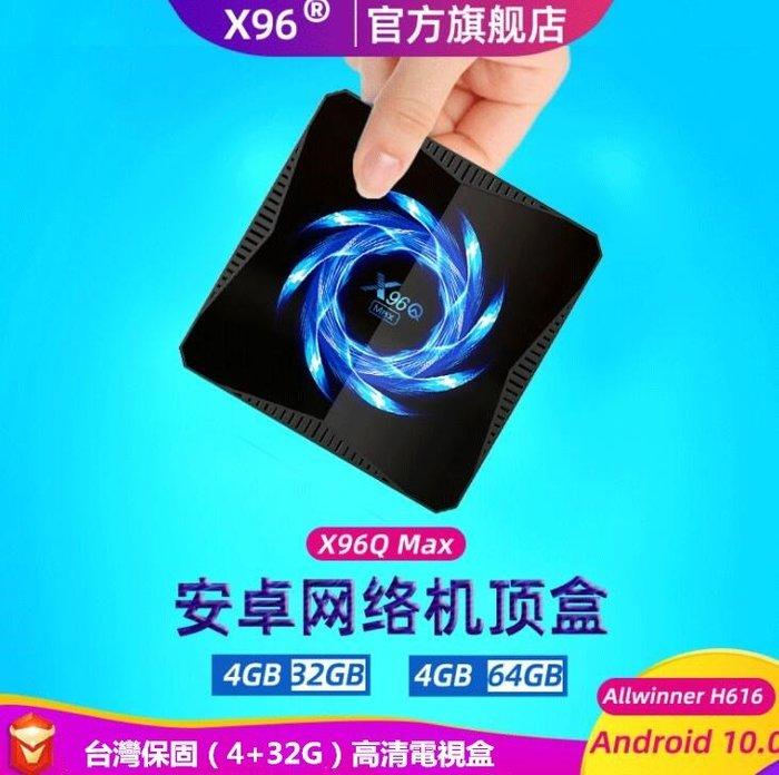 台灣新款 X96Q Max H616機頂盒 5GWifi 無線4K高清安卓電視盒 Android tv box 播放器