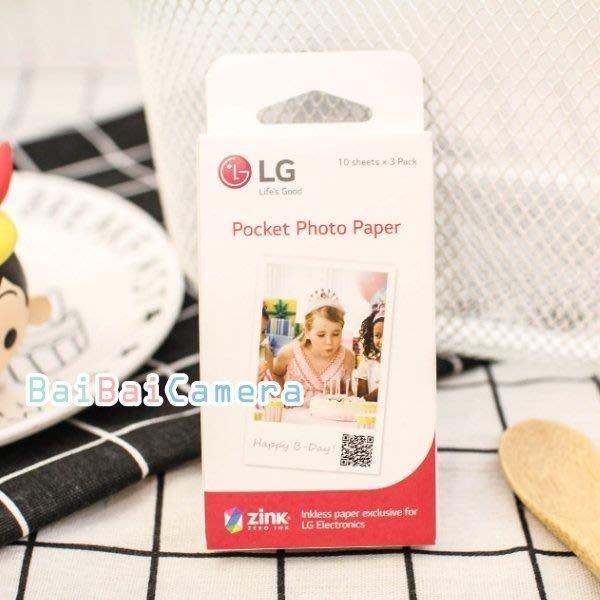 BaiBaiCamera,LG Pocket Photo ZINK 底片30張 空白底片 拍立得 PD233 PD251