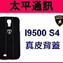 ☆太平通訊☆藍寶堅尼Samsung S4 I9500 真皮...