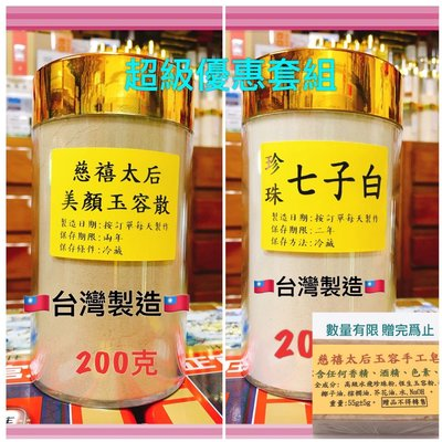 免運贈皂 七子白面膜粉200克+玉容散面膜粉200克優惠組   台灣製造 免運 改善暗沉 淨化毛孔 亮白光滑 中醫使用