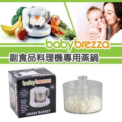 美國Baby Brezza 副食品自動料理機-專用蒸鍋 台北市