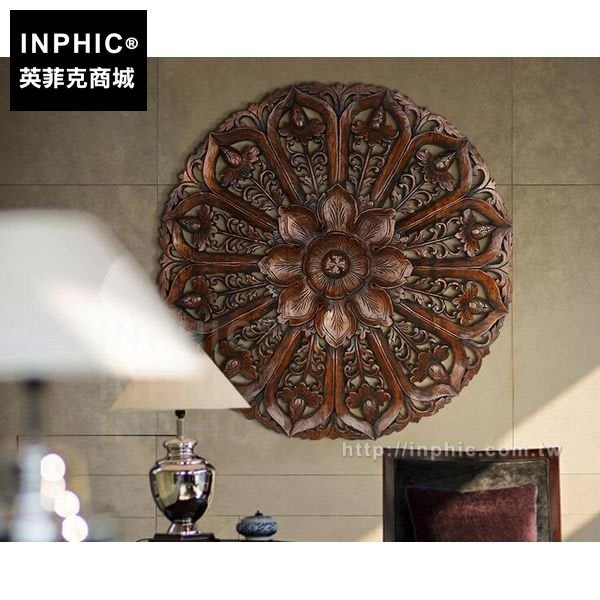 INPHIC-木雕東南亞壁飾裝飾品蓮花雕花板掛飾泰國_Rrun