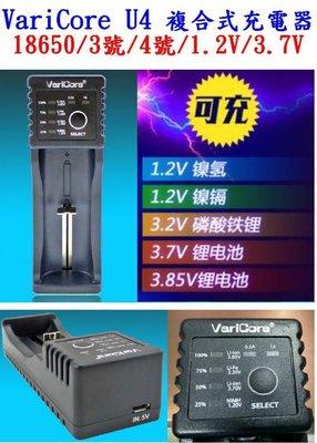 【購生活】U4 Lii-100B 3.7V 3.2V 1.2V 充電器 18650 3號 4號 鋰電池充電器 萬用充電器 南投縣