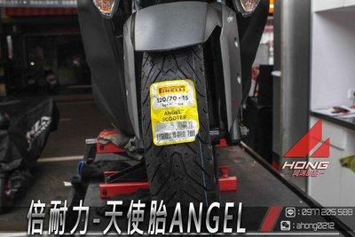 【阿鴻部品】倍耐力 Pirelli DIABLO ANGEL 天使胎 120/70-15 XMAX 大羊車系