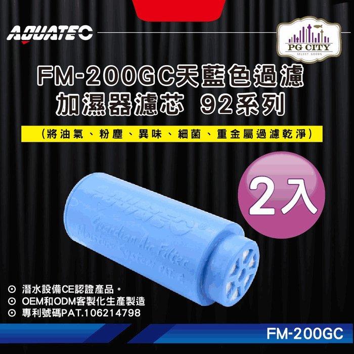AQUATEC FM-200GC天藍色過濾加濕器濾芯 92系列 2入組 潛水加濕器濾芯 潛水過濾器濾芯