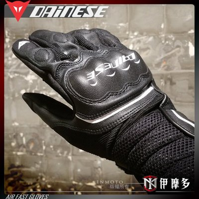 伊摩多※義大利DAiNESE AIR FAST UNISEX GLOVES 夏季極酷風凍 長手套 防護  黑白/三色可選