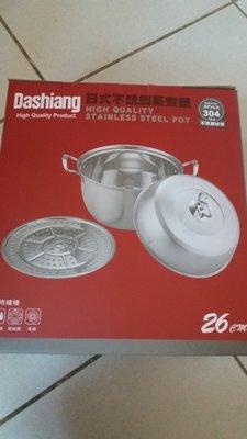 股東會館~Dashiang日式304不繡鋼蒸煮鍋~26cm~一個880元~