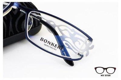 【My Eyes 瞳言瞳語】BONKERS鏤空金屬光學眼鏡 法式優雅 高度數可配
