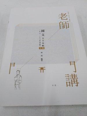6980銤:C10-4fg☆民國109年九版『2020 109 國文 完全攻略(作文.公文與測驗)』林嵩《新保成》