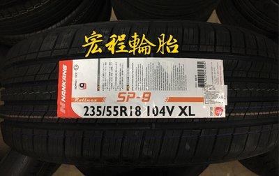 【宏程輪胎】NANKANG 南港輪胎 SP-9  235/55-18 104V洽詢優惠