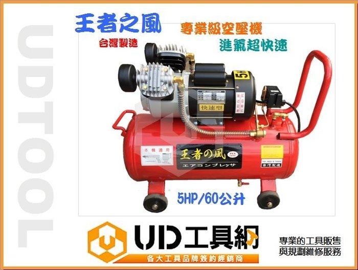 @UD工具網@台灣製造 5hp/60公升 110/220v 雙汽缸 雙電壓 快速型空壓機 噴漆/氣動鎚/打蠟機多用途適用