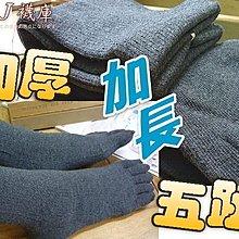 H-28-2加厚素面長五趾襪【大J襪庫】5趾襪五指襪-短襪棉質吸汗-黑灰色男女穿除臭襪保暖加厚五趾氣墊襪運動襪-台灣製!