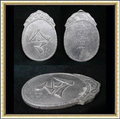 【牟根古董-151008】雍正 雙龍戲珠銀令牌