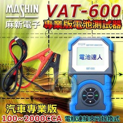 【電池達人】麻新電子 專業級 VAT-600 汽車電池 電瓶 測試器 檢測器 CCA 冷啟動 發電機 啟動馬達 壽命判定
