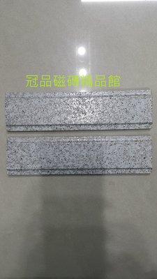 ◎冠品磁磚精品館◎國產精品-花崗面灰色點點山型磚–6X22.7 CM