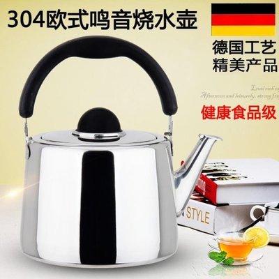 不鏽鋼306燒水壺 304不銹鋼燒水壺加厚鳴音煤氣燃氣電磁爐通用家用