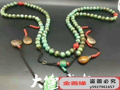 古玩雜項仿古老朝珠 綠松石朝珠 包漿老道 108顆朝珠促銷-免運100010