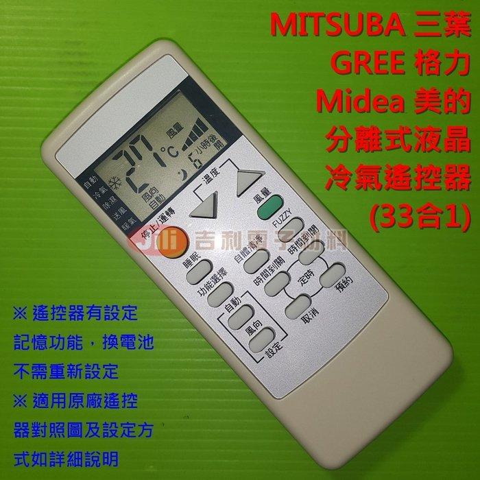 MITSUBA 三葉.GREE 格力.Midea 美的 分離式 液晶冷氣遙控器