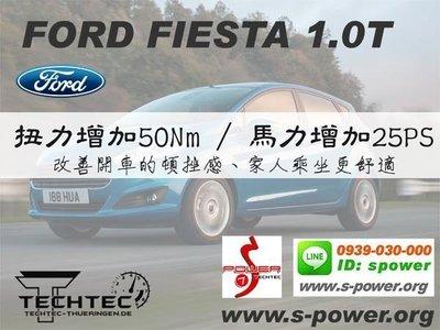 【威世汽車動力晶片】德國頂級TECHTEC動力晶片升級/改裝:FORD FIESTA 1.0T