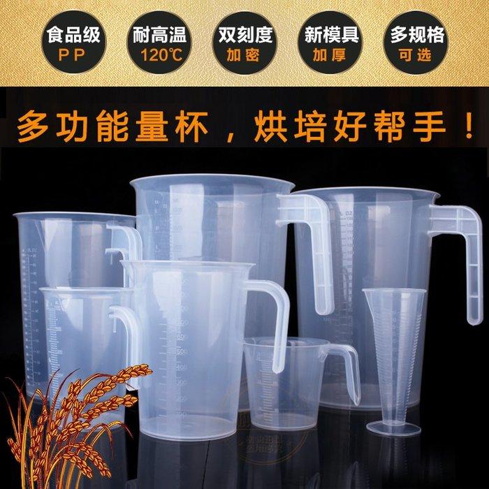 橙子的店 塑料量杯帶刻度奶茶店加厚刻度杯500ml家用小量筒毫升100ml燒杯