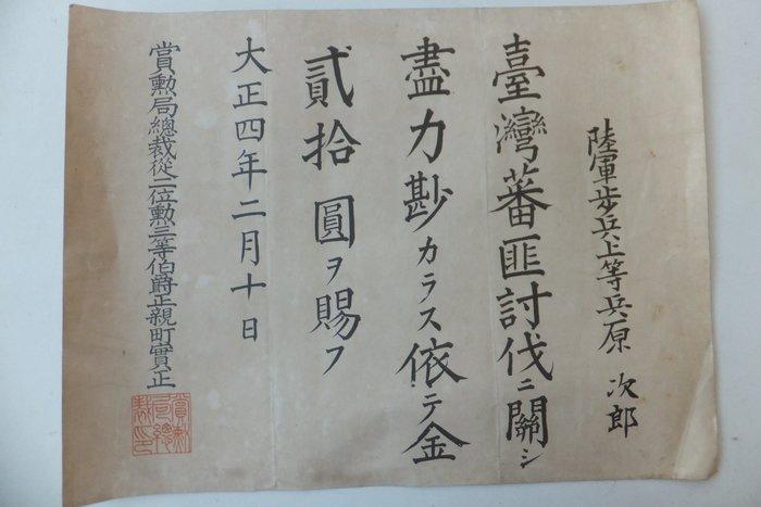 日據時代大正4年(民國4年)台灣蕃匪討伐獎狀(31×22.7公分)