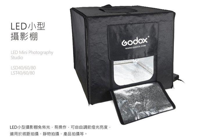 呈現攝影-GODOX神牛 LST40 LED燈柔光攝影棚 40x40cm 三排燈 組合式 專業攝影棚 附2色背景