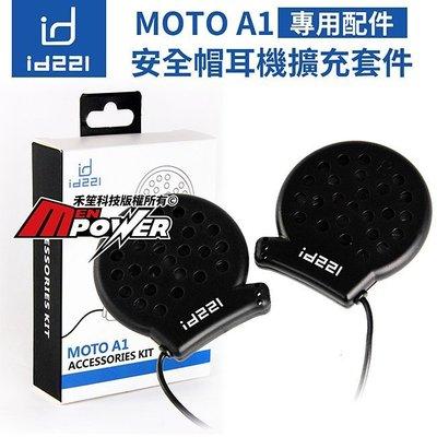 id221 MOTO A1 機車藍芽耳機【配件類】安全帽耳機擴充套件組 配件包 耳麥+黏貼配件+充電線【禾笙科技】 17