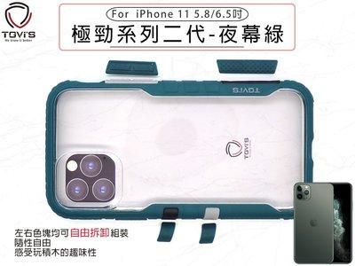 超 公司貨 TGVIS泰維斯 Apple iPhone11Pro Max 6.5吋 NMD撞色運動防摔極勁二代系列保護殼