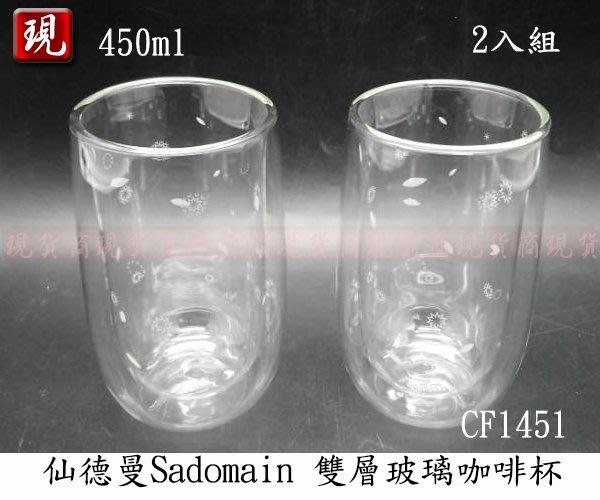 【現貨商】(免運)仙德曼Sadomain (印花色)雙層玻璃咖啡杯 2入 CF1451 玻璃杯 直立杯 通過SGS檢驗