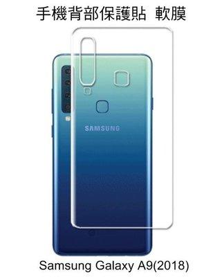 --庫米-- Samsung A7(2018) /A9(2018) 手機背膜保護貼 後膜 TPU軟膜 背面保護貼 不破裂