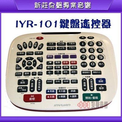 新莊【泉聲音響】音圓 原廠 IYR-101 鍵盤遙控器 IYR102無線鍵盤 適用音圓全機種 N I S M B 系列