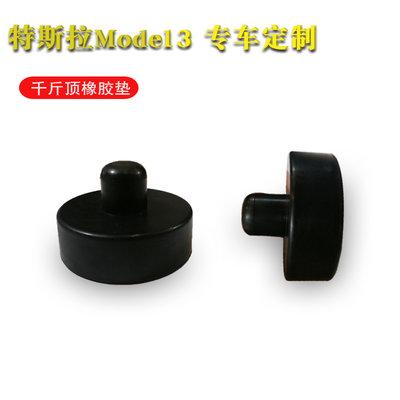 千斤頂適用于TESLA特斯拉MODEL3專用車底千斤頂減震墊配件改裝 保護電池