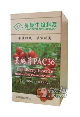 【元氣一番.com】長庚生物科技《蔓越莓PAC36 口含錠60入 X3瓶》