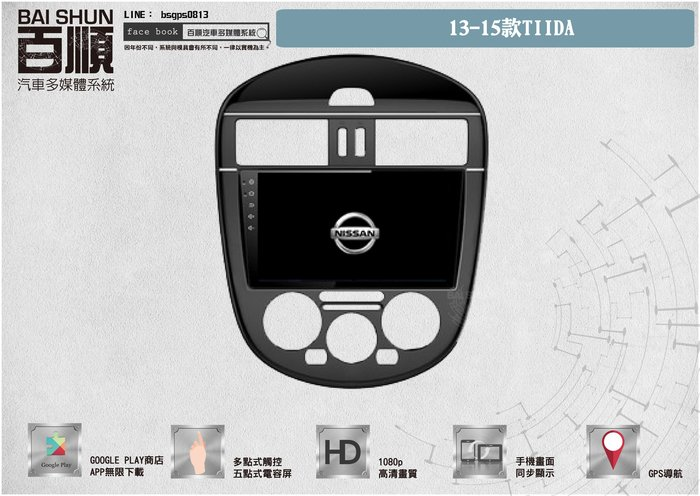 NISSAN- BIG TIDA 百順T8系列安卓專用主機 大螢幕 汽車音響 安卓導航系統