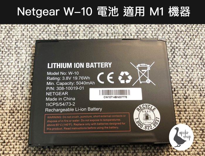 專用 電池 W10 W-10 W-10a Netgear M1 網卡 810s 790s 4G 行動網卡 路由器