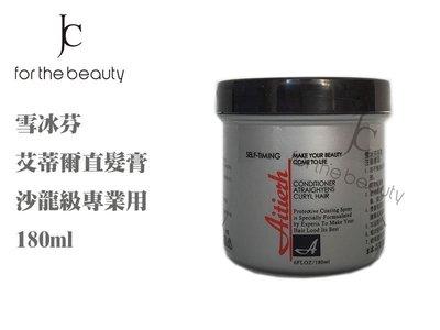 『JC shop』 Aitiech 雪冰芬 艾蒂爾沙龍級直髮膏 平板膏 離子膏 冷燙 一劑180ml