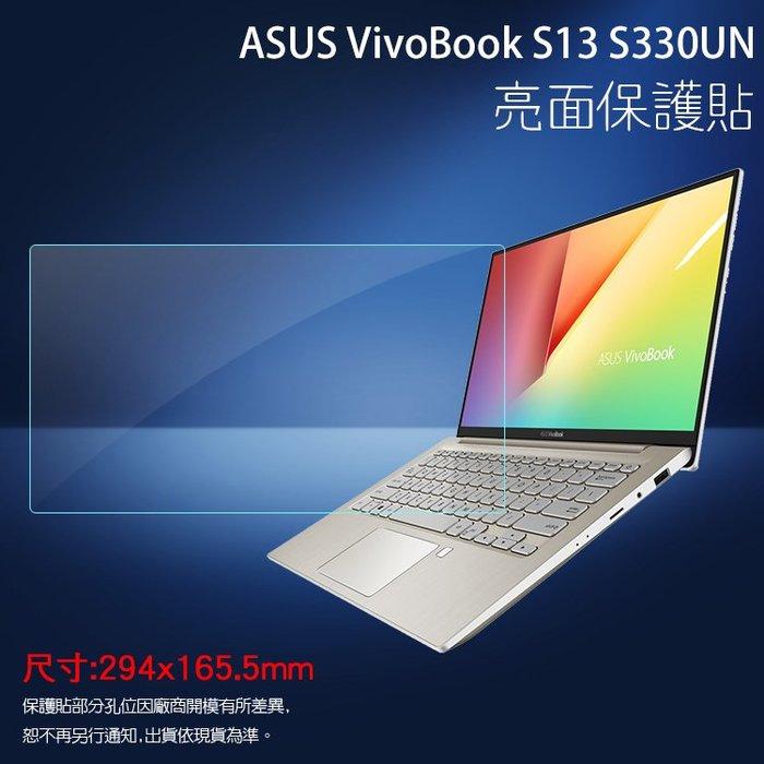 亮面螢幕保護貼 ASUS華碩 VivoBook S13 S330UN 筆記型電腦保護貼 筆電 軟性 亮貼 亮面貼 保護膜