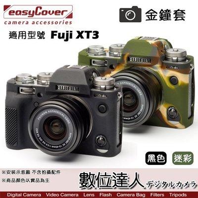 【數位達人】easyCover 金鐘套 適用 Fuji XT3 機身 / 黑色 迷彩 矽膠 保護套 防塵套