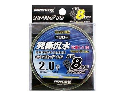 《三富釣具》POKEE太平洋 究極沉水 PE線 180YDS 1/1.5/2/2.5/3號 均一價