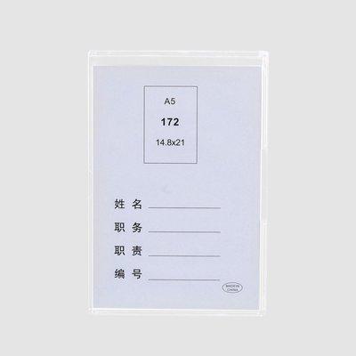 阿里家 A5橫款職務牌崗位牌姓側插更換式職務卡提示牌14.8*21cm/ 下單聯繫即時通報價/ 免費開發票 嘉義市