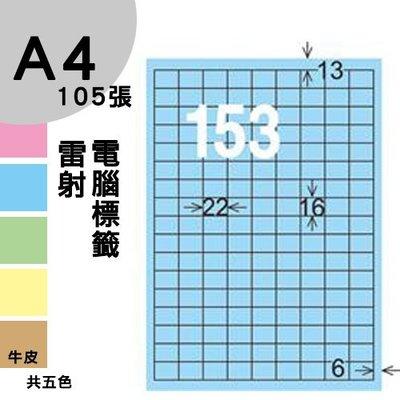 【兩盒免運】 龍德 電腦標籤紙 153格 LD-871-B-A  淺藍色 105張  影印 雷射 噴墨 三用 標籤 出貨