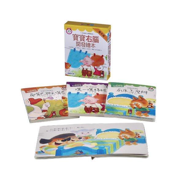 *小貝比的家*風車~~寶寶右腦開發繪本-多元智能生活學習故事(全套3冊)