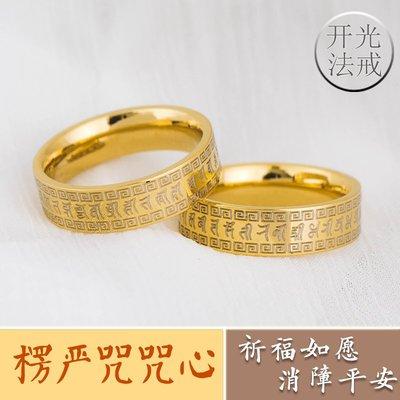 衣萊時尚楞嚴咒心咒戒指情侶男士鈦鋼指環...
