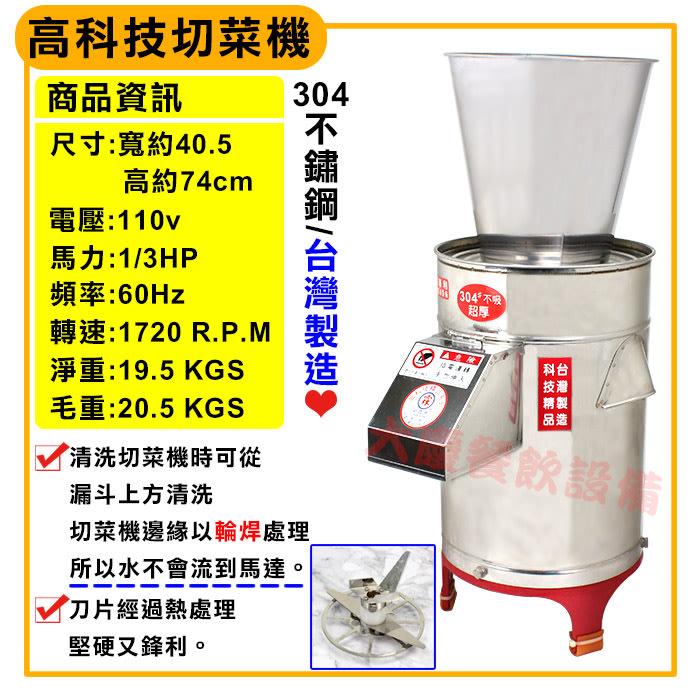 台灣製 高科技切菜機【含稅付發票】切菜機 切高麗菜 洋蔥細切機 食物調理機 大慶㍿