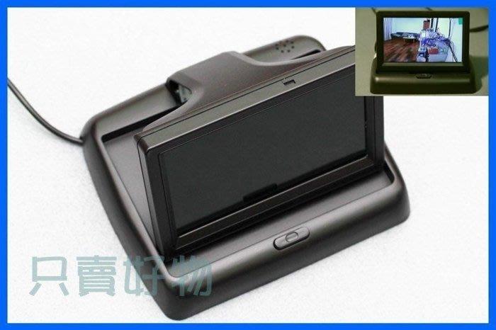 只賣好物【當天出貨】折疊式 高清 4.3吋 LCD螢幕 倒車監視系統 倒車監視器 DIY 倒車鏡頭 倒車後視 倒車監看